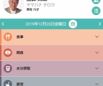 CareViewer バージョンアップ